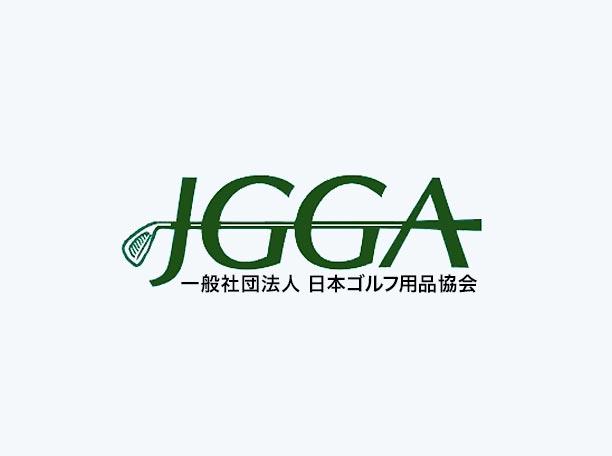 一般社団法人 日本ゴルフ用品協会